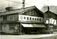 昭和当時の八幡屋本店