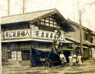 創業当時の八幡屋本店